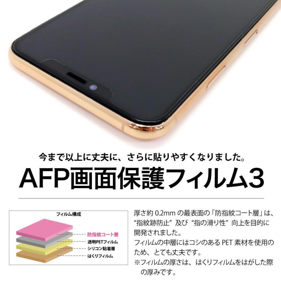 arrows Be4 Plus 保護フィルム AFP液晶保護フィルム3 指紋防止 キズ防止 防汚 気泡消失 ASDEC アスデック ASH-F41B mobilefilm 09