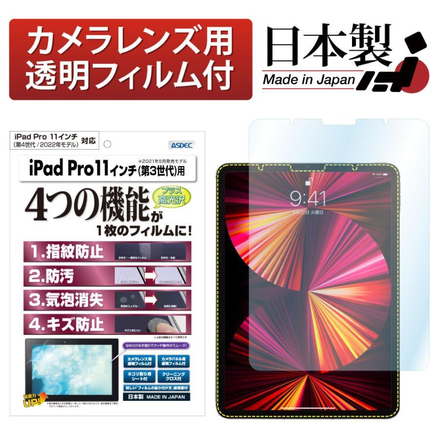 iPad Pro 11インチ (2021年 第3世代) 保護フィルム AFP液晶保護フィルム3 指紋防止 キズ防止 防汚 気泡消失 タブレット ASDEC アスデック ASH-IPA17|mobilefilm