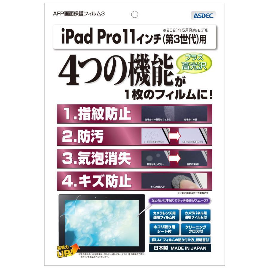 iPad Pro 11インチ (2021年 第3世代) 保護フィルム AFP液晶保護フィルム3 指紋防止 キズ防止 防汚 気泡消失 タブレット ASDEC アスデック ASH-IPA17|mobilefilm|02