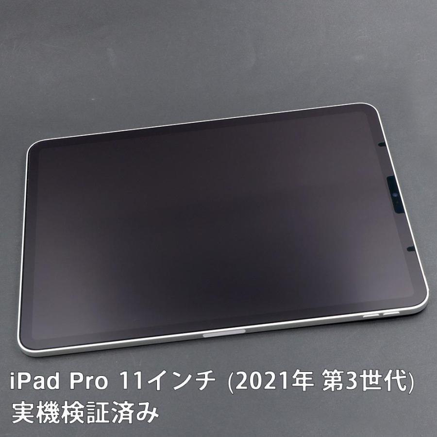 iPad Pro 11インチ (2021年 第3世代) 保護フィルム AFP液晶保護フィルム3 指紋防止 キズ防止 防汚 気泡消失 タブレット ASDEC アスデック ASH-IPA17|mobilefilm|06