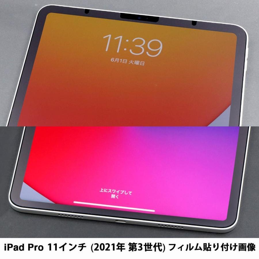 iPad Pro 11インチ (2021年 第3世代) 保護フィルム AFP液晶保護フィルム3 指紋防止 キズ防止 防汚 気泡消失 タブレット ASDEC アスデック ASH-IPA17|mobilefilm|08