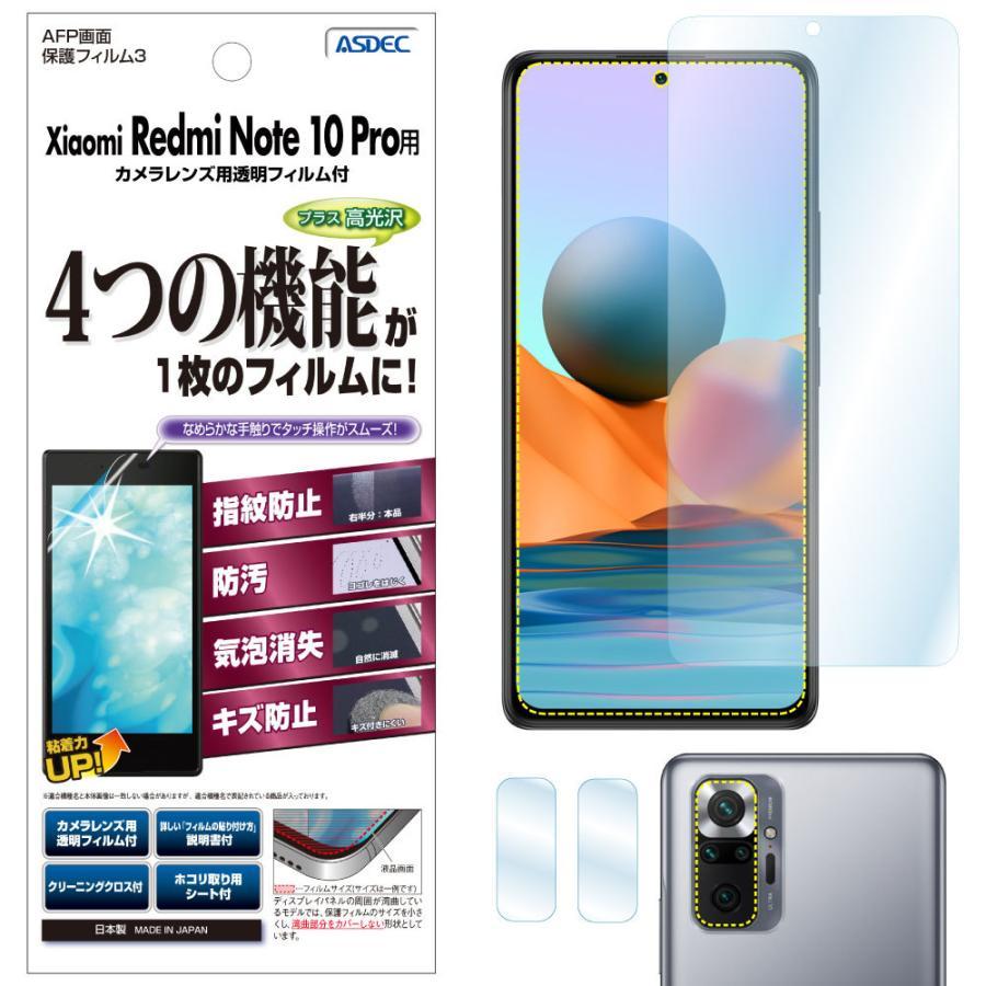 Xiaomi Redmi Note 10 Pro 保護フィルム AFP液晶保護フィルム3 指紋防止 キズ防止 防汚 気泡消失 ASDEC アスデック ASH-MIRN10P mobilefilm