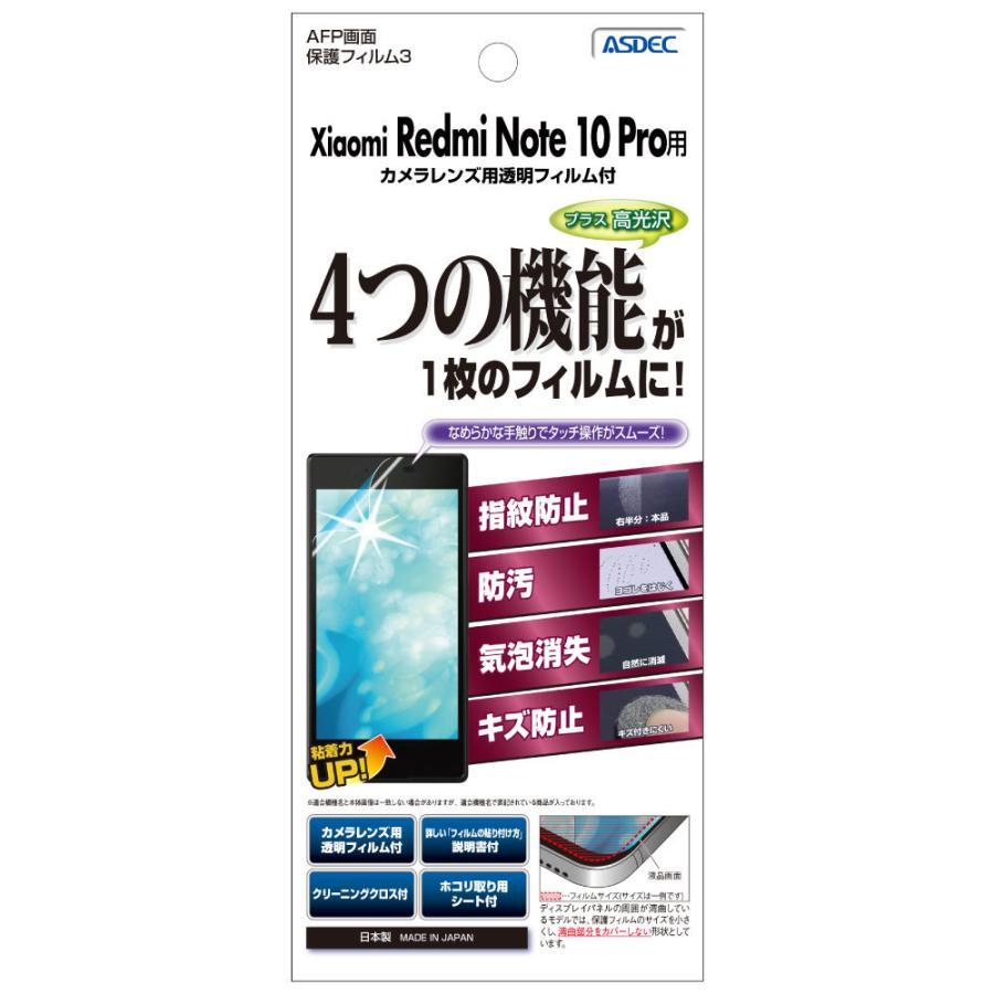 Xiaomi Redmi Note 10 Pro 保護フィルム AFP液晶保護フィルム3 指紋防止 キズ防止 防汚 気泡消失 ASDEC アスデック ASH-MIRN10P mobilefilm 02