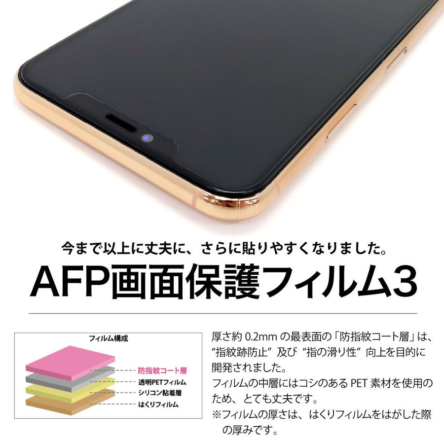 Xiaomi Redmi Note 10 Pro 保護フィルム AFP液晶保護フィルム3 指紋防止 キズ防止 防汚 気泡消失 ASDEC アスデック ASH-MIRN10P mobilefilm 09