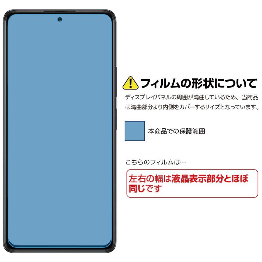 Xiaomi Redmi Note 10 Pro 保護フィルム AFP液晶保護フィルム3 指紋防止 キズ防止 防汚 気泡消失 ASDEC アスデック ASH-MIRN10P mobilefilm 03