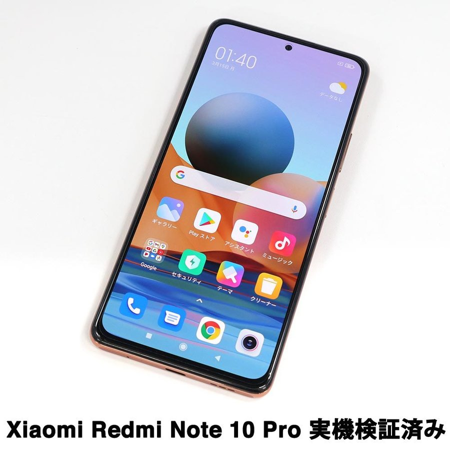 Xiaomi Redmi Note 10 Pro 保護フィルム AFP液晶保護フィルム3 指紋防止 キズ防止 防汚 気泡消失 ASDEC アスデック ASH-MIRN10P mobilefilm 06