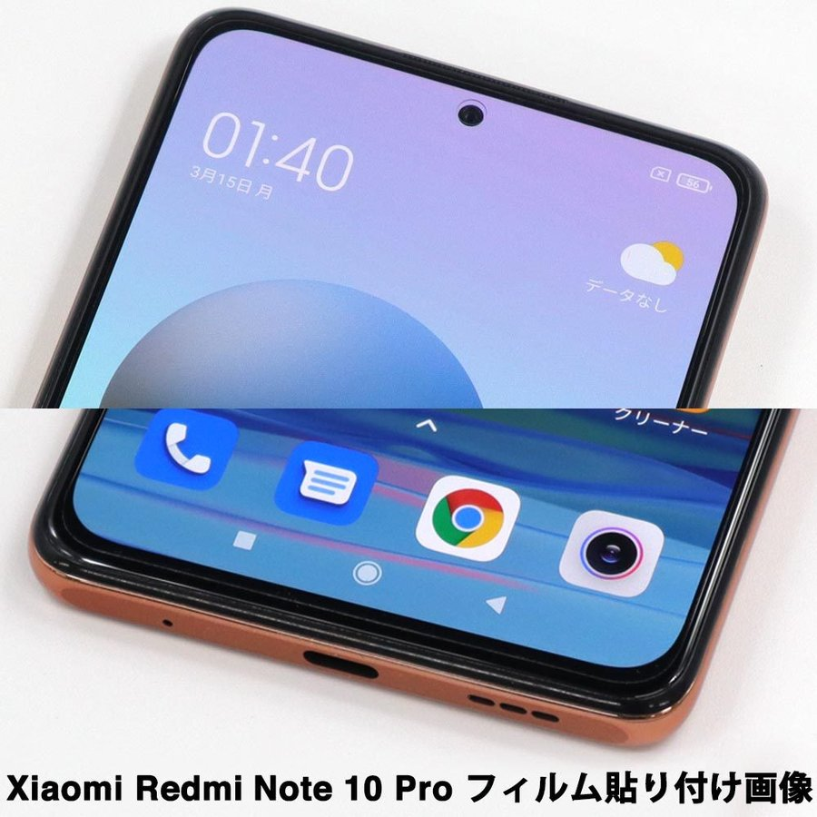 Xiaomi Redmi Note 10 Pro 保護フィルム AFP液晶保護フィルム3 指紋防止 キズ防止 防汚 気泡消失 ASDEC アスデック ASH-MIRN10P mobilefilm 07