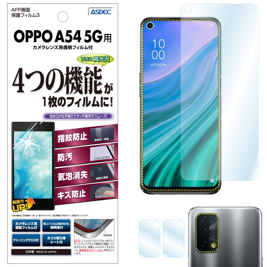 OPPO A54 5G 保護フィルム AFP液晶保護フィルム3 指紋防止 キズ防止 防汚 気泡消失 ASDEC アスデック ASH-OPG02|mobilefilm