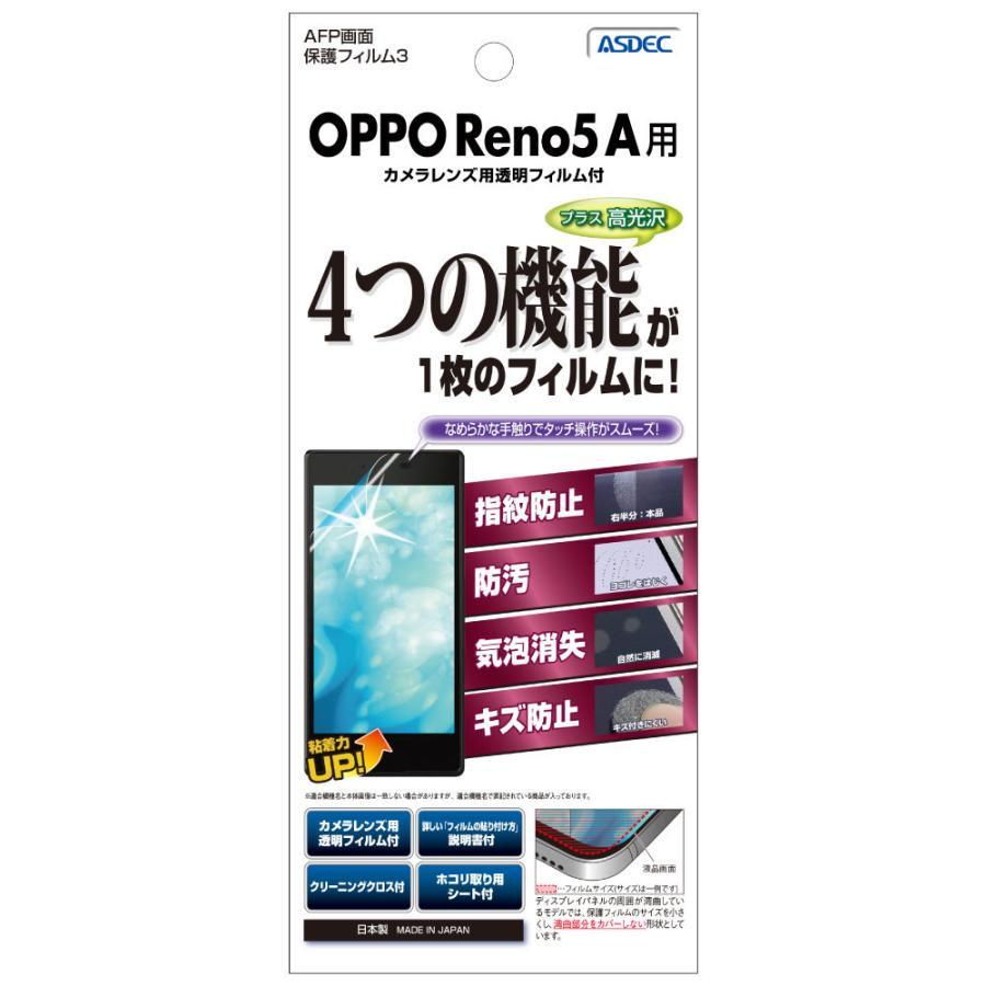 OPPO Reno5 A 保護フィルム AFP液晶保護フィルム3 指紋防止 キズ防止 防汚 気泡消失 ASDEC アスデック ASH-OPR5A|mobilefilm|02