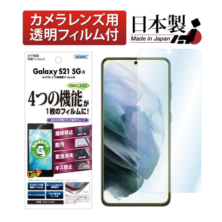 Galaxy S21 5G 保護フィルム AFP液晶保護フィルム3 指紋防止 キズ防止 防汚 気泡消失 ASDEC アスデック ASH-SC51B|mobilefilm