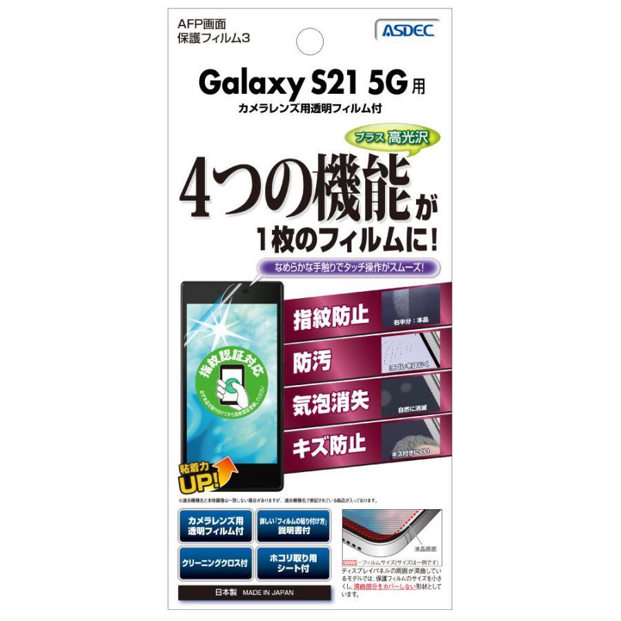 Galaxy S21 5G 保護フィルム AFP液晶保護フィルム3 指紋防止 キズ防止 防汚 気泡消失 ASDEC アスデック ASH-SC51B|mobilefilm|02