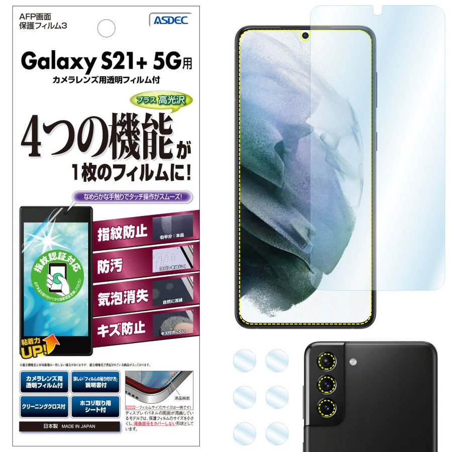 Galaxy S21+  5G 保護フィルム AFP液晶保護フィルム3 指紋防止 キズ防止 防汚 気泡消失 ASDEC アスデック ASH-SCG10|mobilefilm