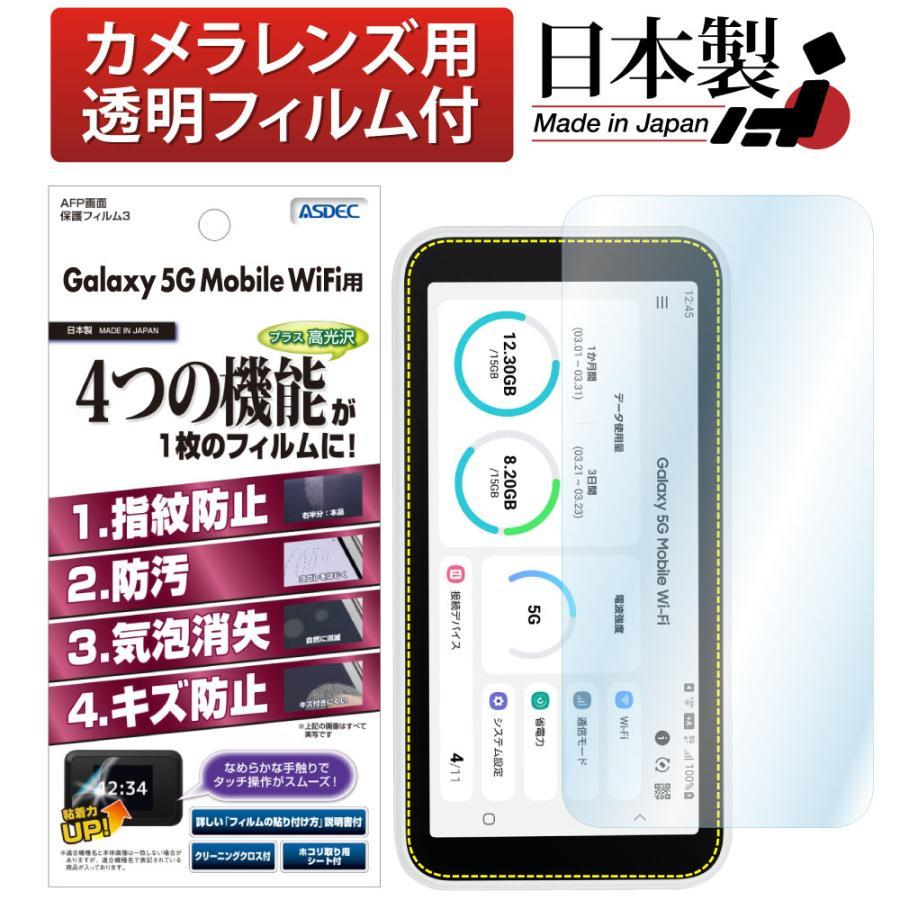 Galaxy 5G Mobile Wi-Fi 激安通販ショッピング 保護フィルム AFP液晶保護フィルム3 指紋防止 キズ防止 ASDEC 防汚 ランキングTOP5 アスデック 気泡消失 ASH-SCR01
