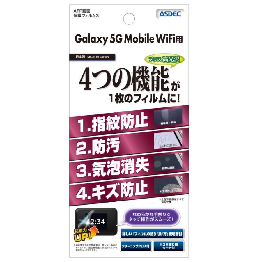 Galaxy 5G Mobile Wi-Fi 保護フィルム AFP液晶保護フィルム3 指紋防止 キズ防止 防汚 気泡消失 ASDEC アスデック ASH-SCR01|mobilefilm|02