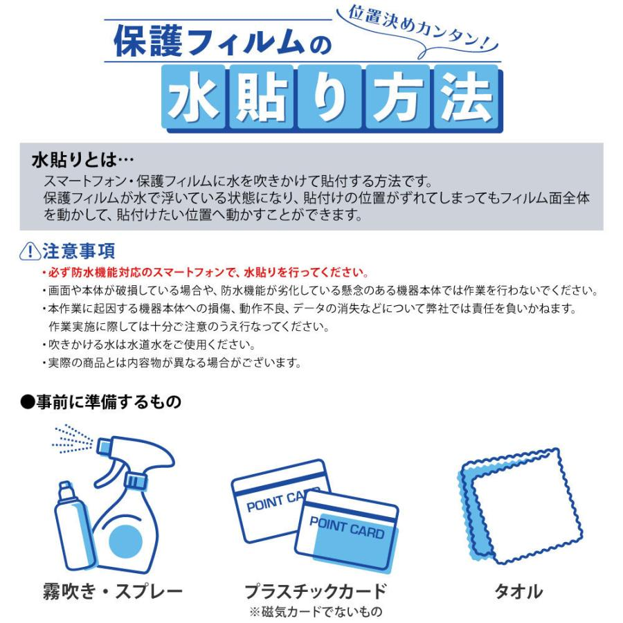 Xperia Ace II 保護フィルム AFP液晶保護フィルム3 指紋防止 キズ防止 防汚 気泡消失 ASDEC アスデック ASH-SO41B|mobilefilm|15