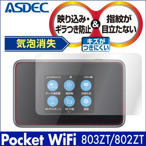 Pocket WiFi 803ZT 802ZT 保護フィルム ノングレア液晶保護フィルム3 バースデー 記念日 ギフト 贈物 お勧め 通販 防指紋 ASDEC 気泡消失 アスデック 初回限定 NGB-802ZT 反射防止 ギラつき防止