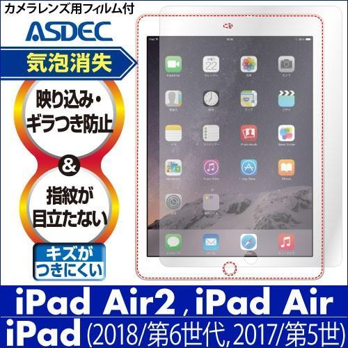 iPad Air2 2018 第6世代 2017 毎日がバーゲンセール 第5世代 保護フィルム ノングレア液晶保護フィルム3 ギラつき防止 反射防止 NGB-IPA06 ASDEC 防指紋 海外並行輸入正規品 気泡消失