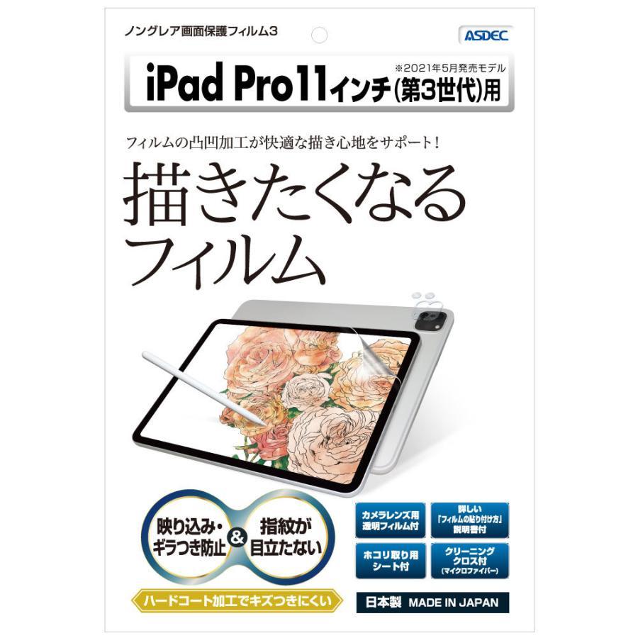 iPad Pro 11インチ (2021年 第3世代) 用  保護フィルム ノングレア液晶保護フィルム3 防指紋 反射防止 ギラつき防止 気泡消失 ASDEC NGB-IPA17 mobilefilm 02