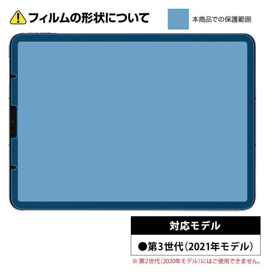 iPad Pro 11インチ (2021年 第3世代) 用  保護フィルム ノングレア液晶保護フィルム3 防指紋 反射防止 ギラつき防止 気泡消失 ASDEC NGB-IPA17 mobilefilm 03