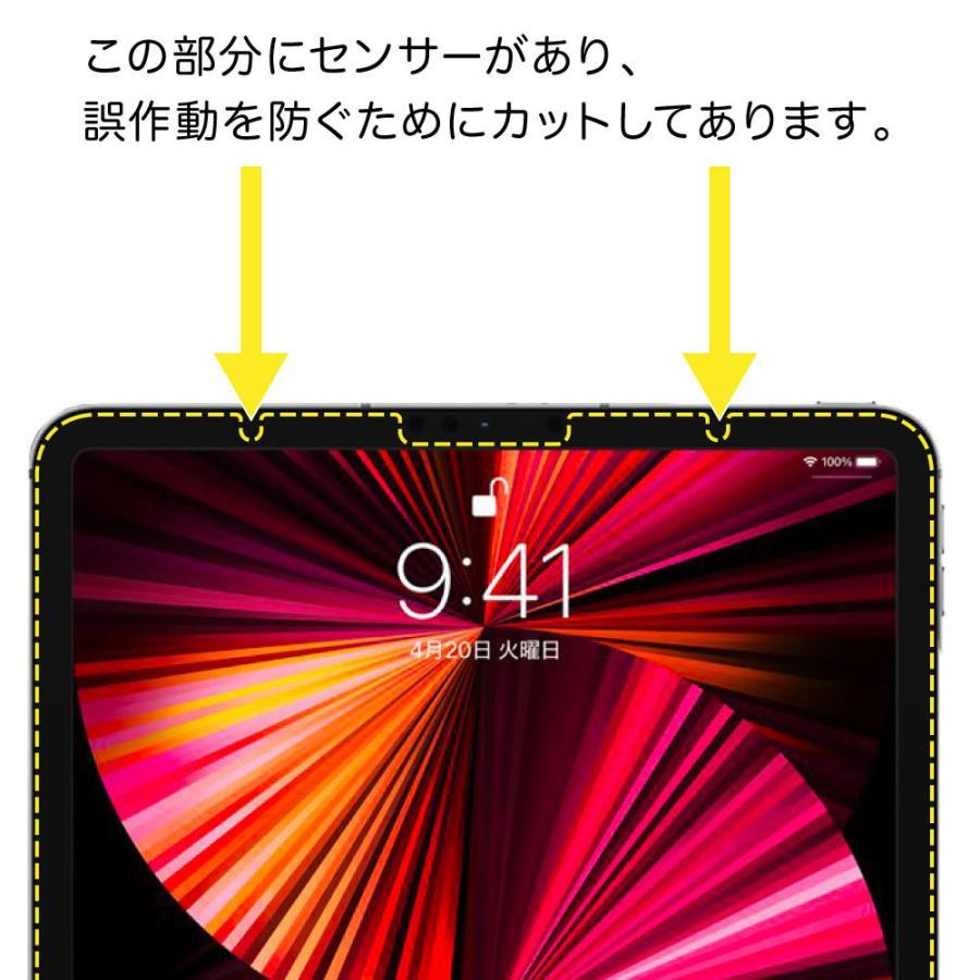 iPad Pro 11インチ (2021年 第3世代) 用  保護フィルム ノングレア液晶保護フィルム3 防指紋 反射防止 ギラつき防止 気泡消失 ASDEC NGB-IPA17 mobilefilm 04