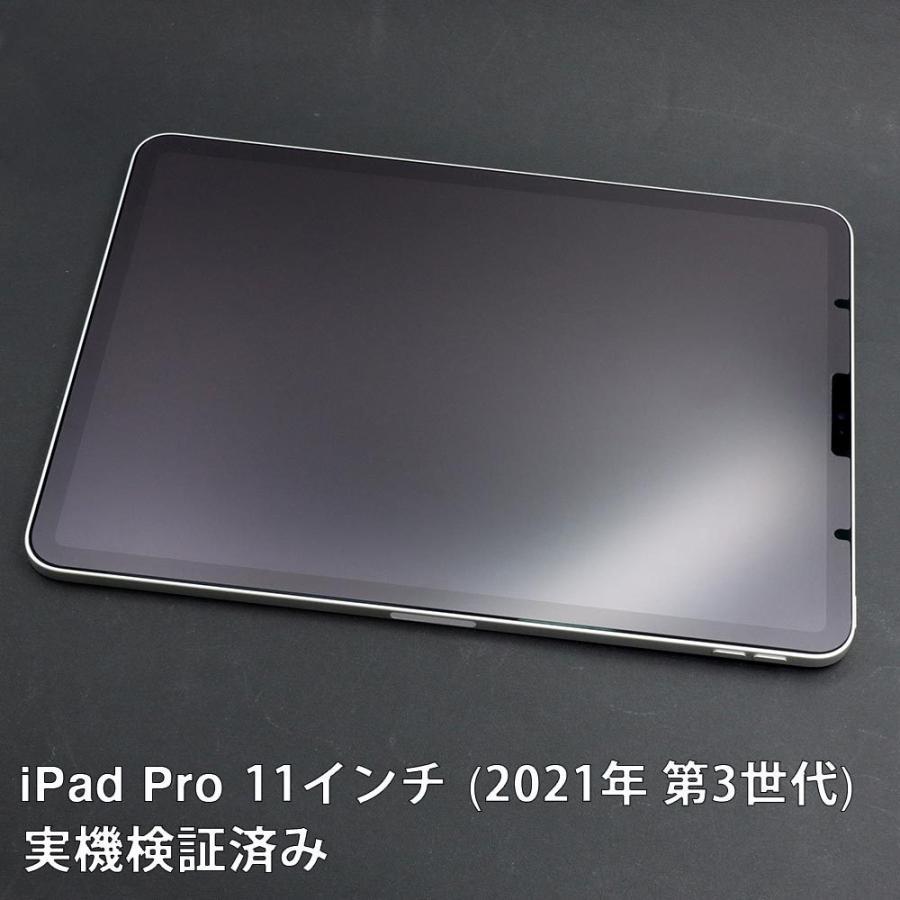 iPad Pro 11インチ (2021年 第3世代) 用  保護フィルム ノングレア液晶保護フィルム3 防指紋 反射防止 ギラつき防止 気泡消失 ASDEC NGB-IPA17 mobilefilm 06