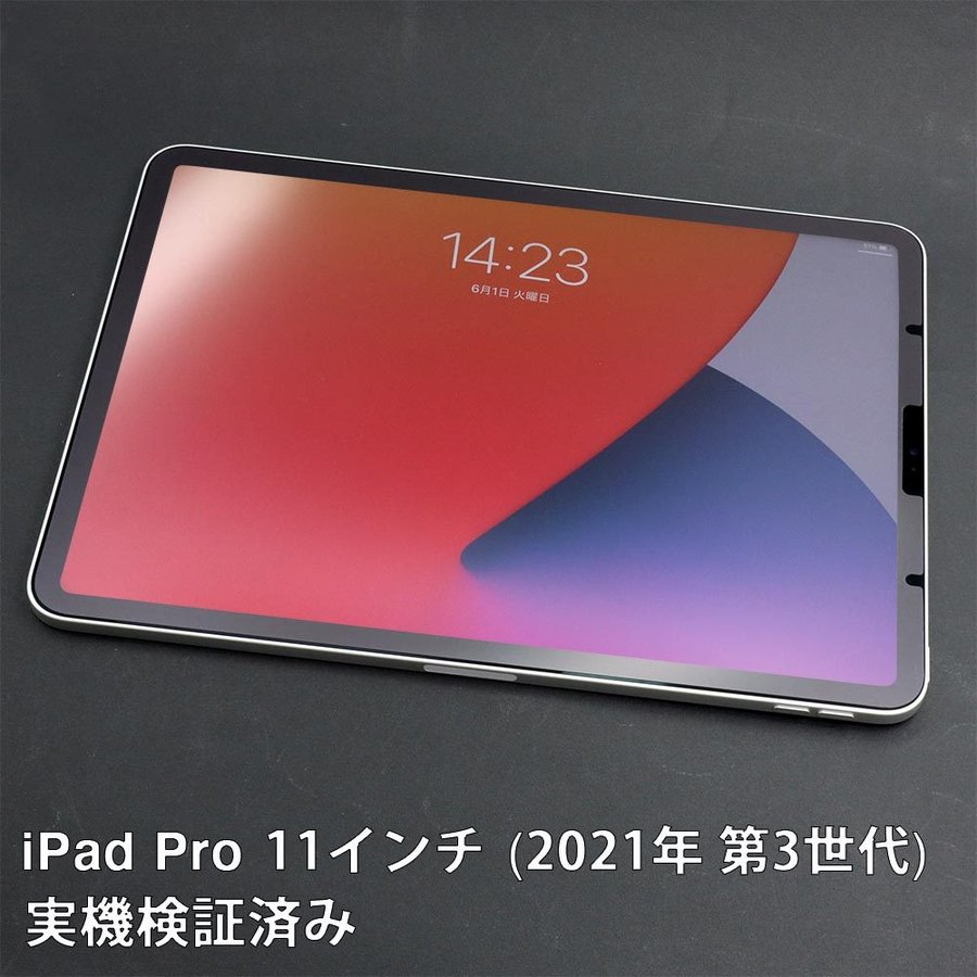 iPad Pro 11インチ (2021年 第3世代) 用  保護フィルム ノングレア液晶保護フィルム3 防指紋 反射防止 ギラつき防止 気泡消失 ASDEC NGB-IPA17 mobilefilm 07