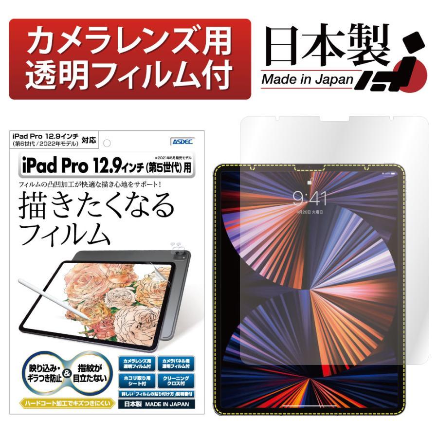 iPad Pro 12.9インチ (2021年 第5世代) 用  保護フィルム ノングレア液晶保護フィルム3 防指紋 反射防止 ギラつき防止 気泡消失 ASDEC NGB-IPA18|mobilefilm