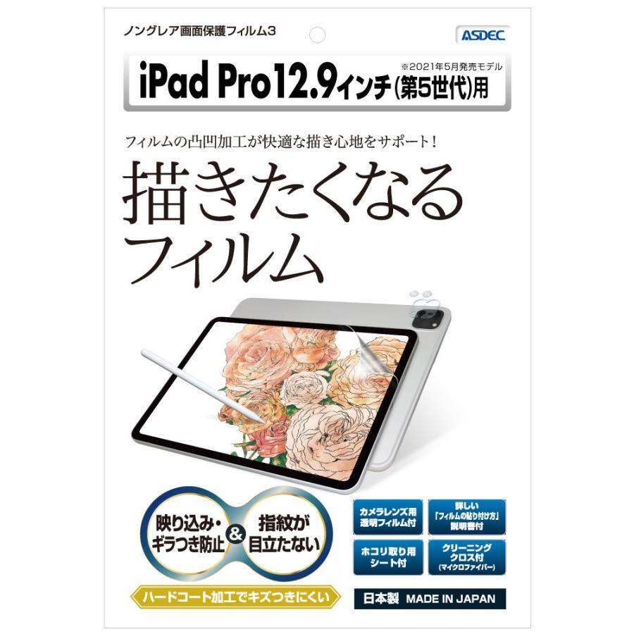iPad Pro 12.9インチ (2021年 第5世代) 用  保護フィルム ノングレア液晶保護フィルム3 防指紋 反射防止 ギラつき防止 気泡消失 ASDEC NGB-IPA18|mobilefilm|02
