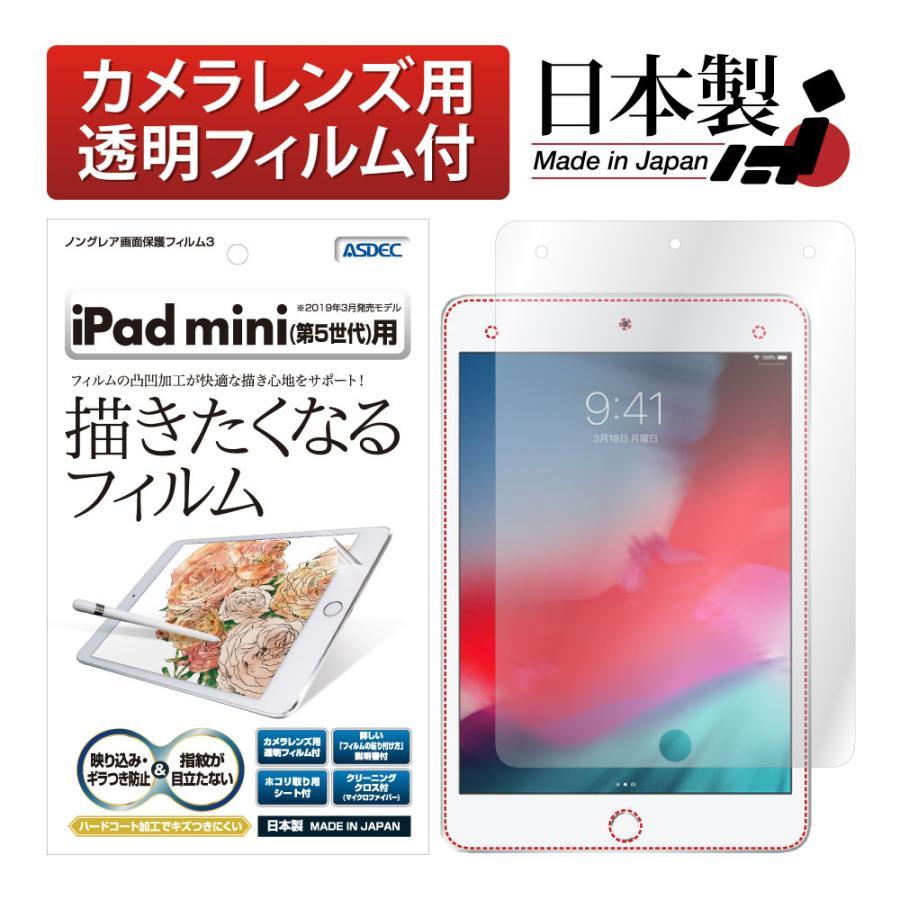 iPad mini 2019年 第5世代 保護フィルム ノングレア液晶保護フィルム3 防指紋 気泡消失 トレンド 反射防止 ギラつき防止 タブレット NGB-IPAM05 アスデック ASDEC 品質検査済
