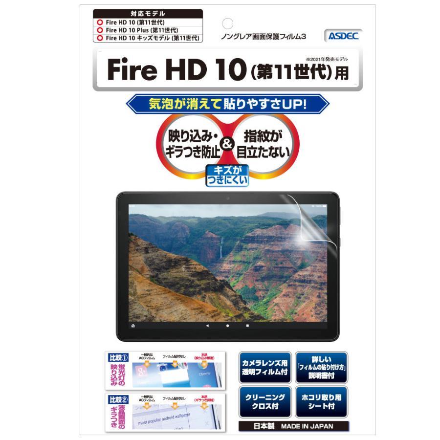 Amazon Fire HD 10 / 10 Plus 第11世代 2021年 キッズモデル フィルム ノングレア液晶保護フィルム3 防指紋 反射防止 ギラつき防止 気泡消失 ASDEC NGB-KFH13|mobilefilm|02