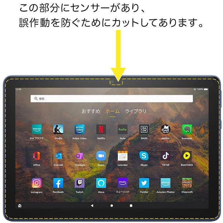 Amazon Fire HD 10 / 10 Plus 第11世代 2021年 キッズモデル フィルム ノングレア液晶保護フィルム3 防指紋 反射防止 ギラつき防止 気泡消失 ASDEC NGB-KFH13|mobilefilm|04