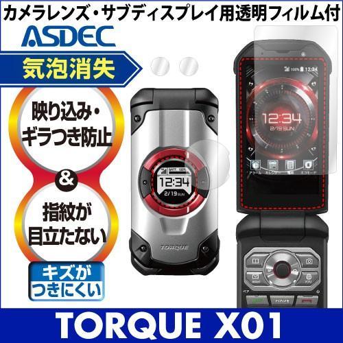 TORQUE X01 保護フィルム ノングレア液晶保護フィルム3 防指紋 反射防止 NGB-KYF33 ASDEC 信用 アスデック 宅送 気泡消失 ギラつき防止