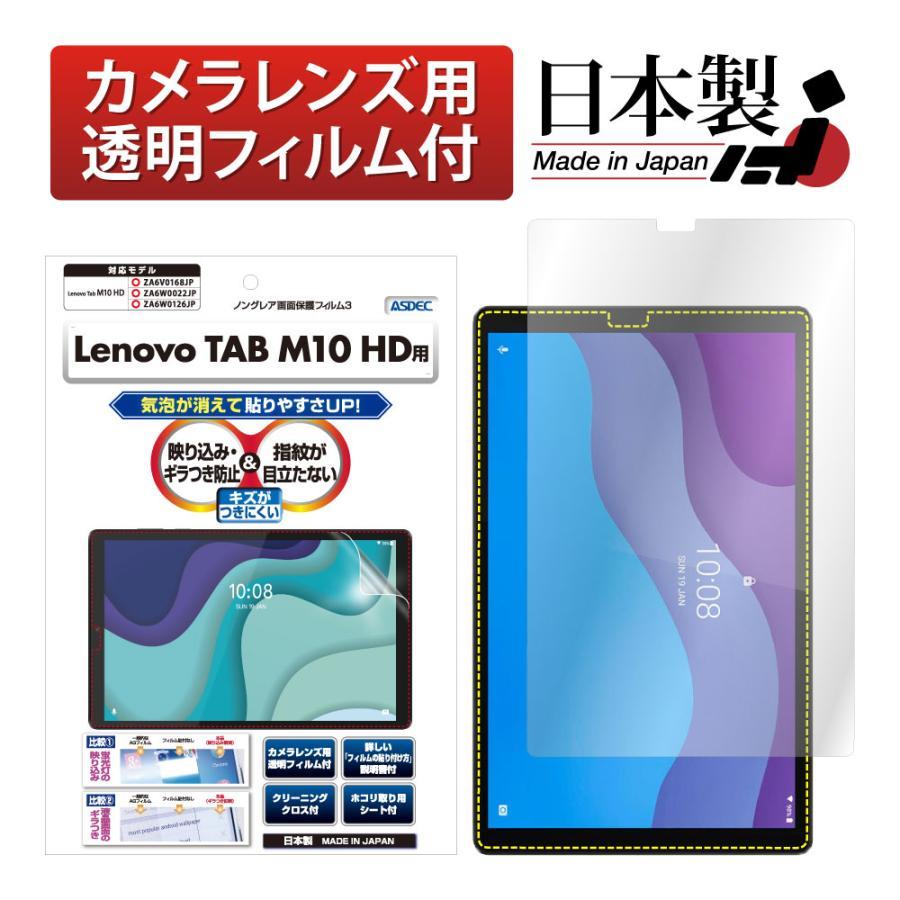Lenovo Tab M10 HD (2nd Gen) ZA6V0168JP 10.1型 保護フィルム ノングレア液晶保護フィルム3 防指紋 反射防止 ギラつき防止 気泡消失 ASDEC NGB-LVM10H mobilefilm