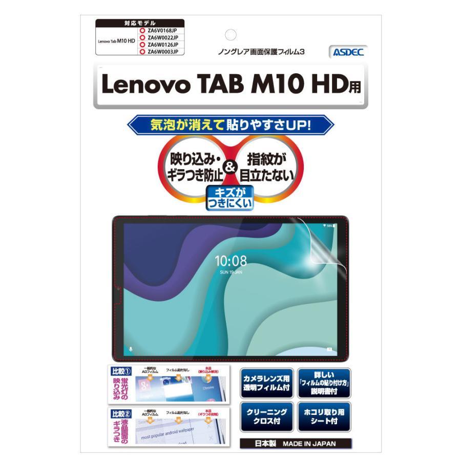 Lenovo Tab M10 HD (2nd Gen) ZA6V0168JP 10.1型 保護フィルム ノングレア液晶保護フィルム3 防指紋 反射防止 ギラつき防止 気泡消失 ASDEC NGB-LVM10H mobilefilm 02