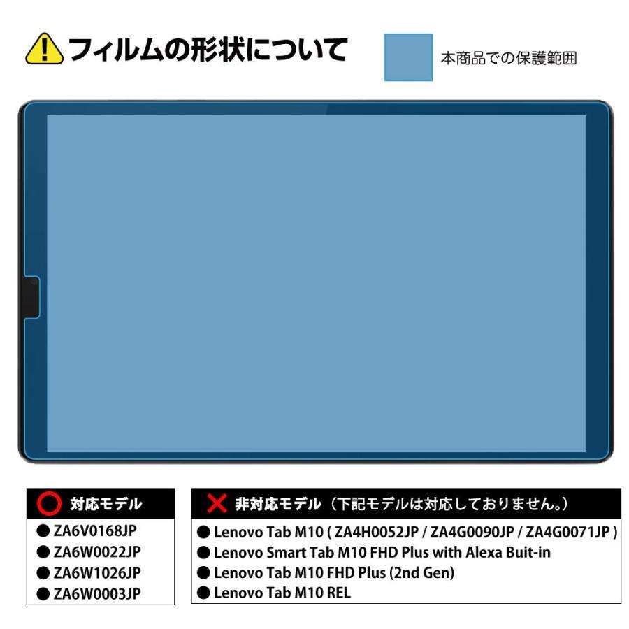 Lenovo Tab M10 HD (2nd Gen) ZA6V0168JP 10.1型 保護フィルム ノングレア液晶保護フィルム3 防指紋 反射防止 ギラつき防止 気泡消失 ASDEC NGB-LVM10H mobilefilm 03