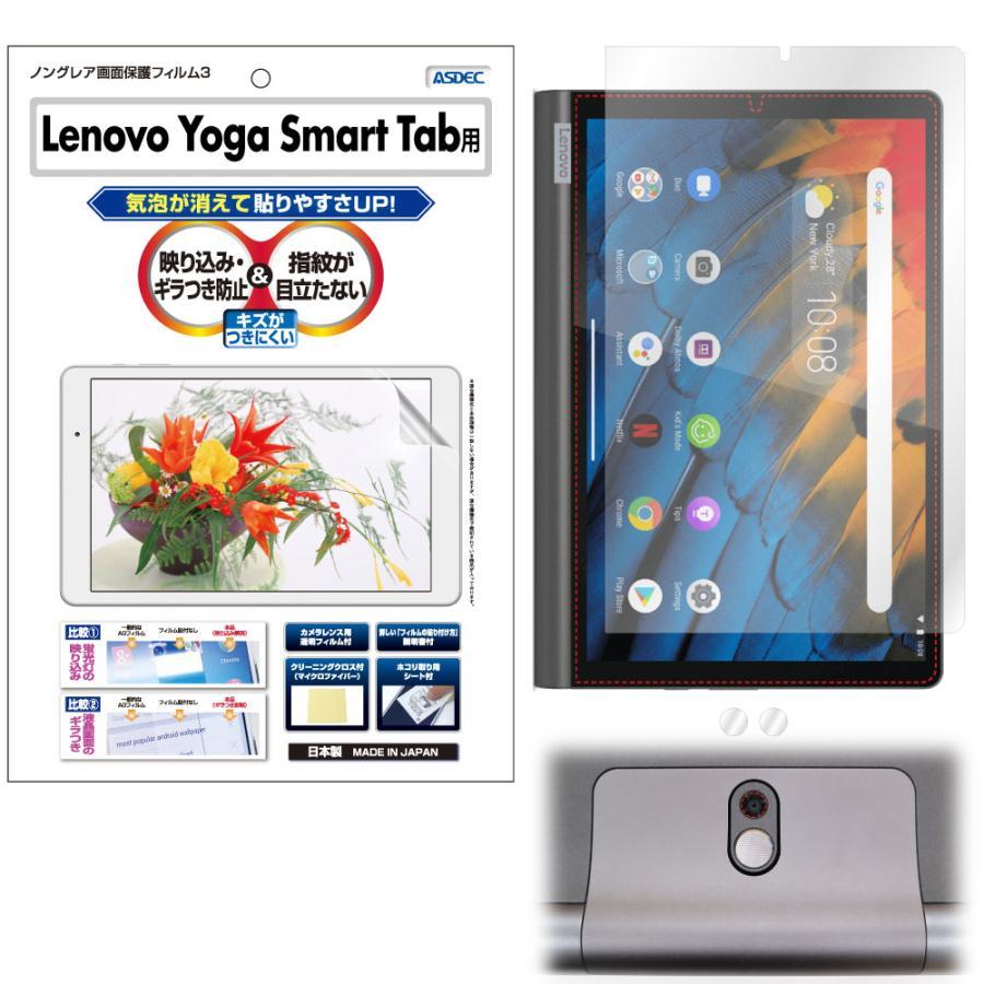 Lenovo Yoga Smart Tab 超安い 用 安い 10.1型ワイド 保護フィルム ASDEC NGB-LVYS10 ノングレア液晶保護フィルム3 ギラつき防止 防指紋 気泡消失 反射防止