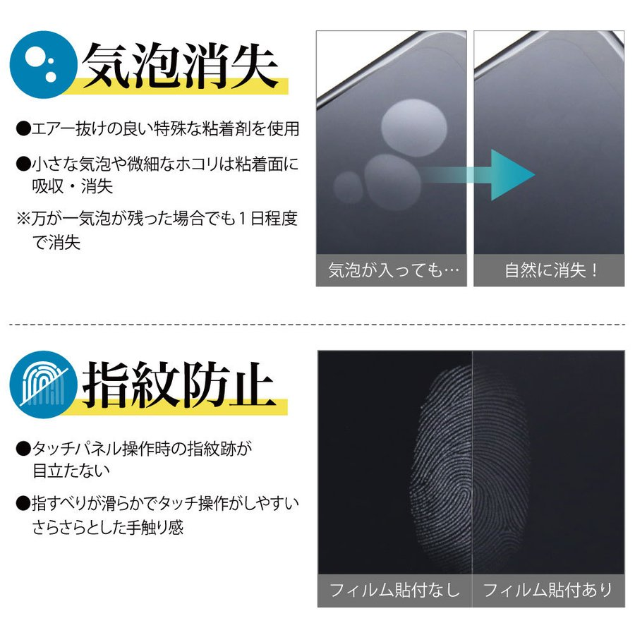 Xiaomi Redmi Note 10 Pro 保護フィルム ノングレア液晶保護フィルム3 防指紋 反射防止 ギラつき防止 気泡消失  ASDEC アスデック NGB-MIRN10P|mobilefilm|11