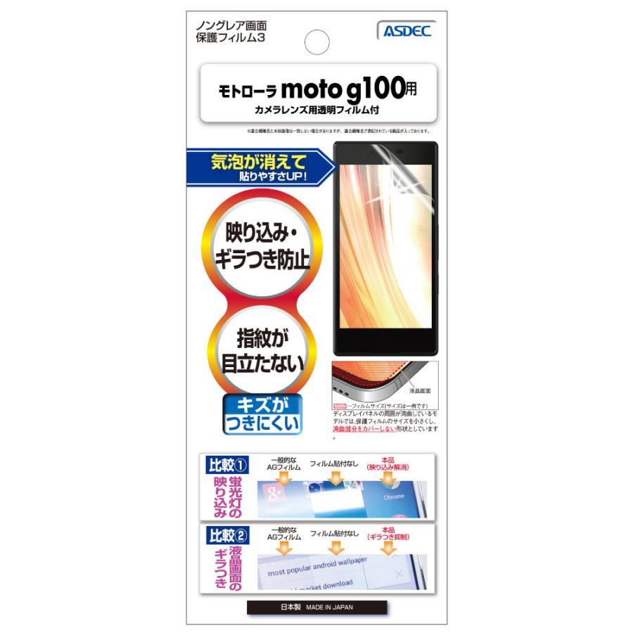 モトローラ moto g100 保護フィルム ノングレア液晶保護フィルム3 防指紋 反射防止 ギラつき防止 気泡消失 ASDEC アスデック NGB-MMG100 mobilefilm 02