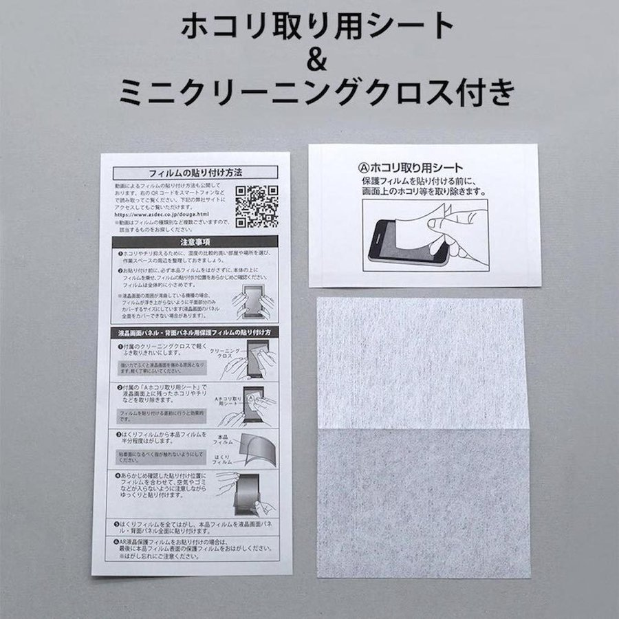 OPPO A54 5G  保護フィルム ノングレア液晶保護フィルム3 防指紋 反射防止 ギラつき防止 気泡消失  ASDEC アスデック NGB-OPG02 mobilefilm 09