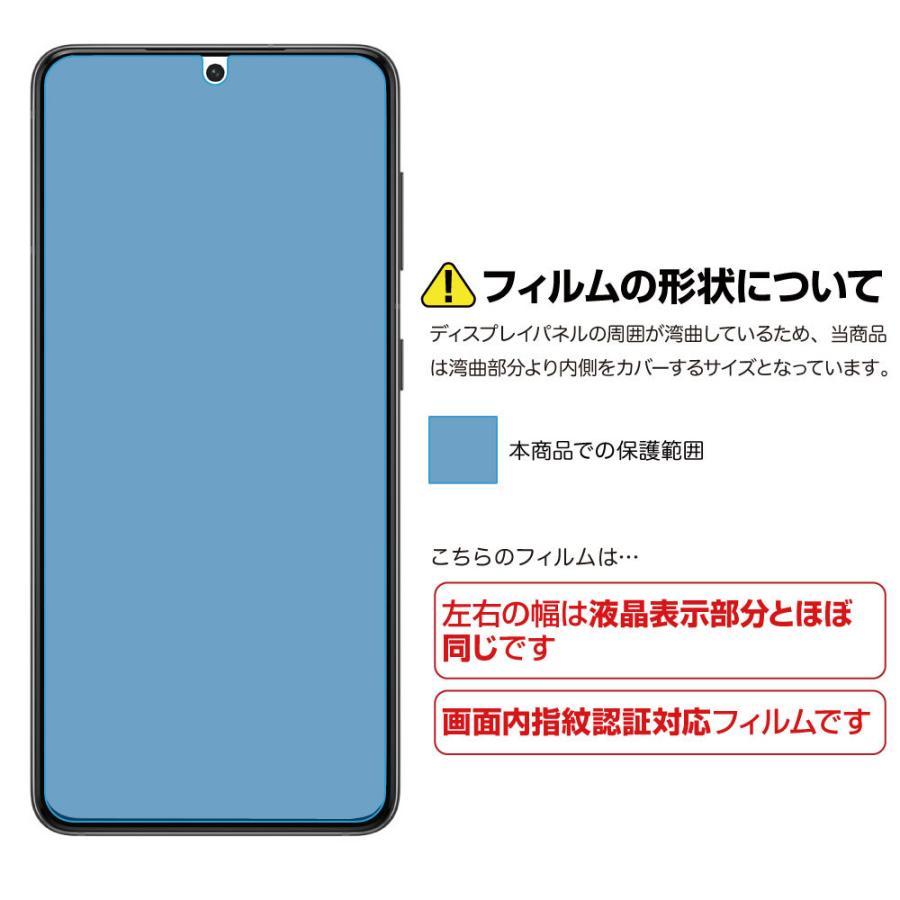 Galaxy S21 5G 保護フィルム ノングレア液晶保護フィルム3 防指紋 反射防止 ギラつき防止 気泡消失  ASDEC アスデック NGB-SC51B|mobilefilm|03