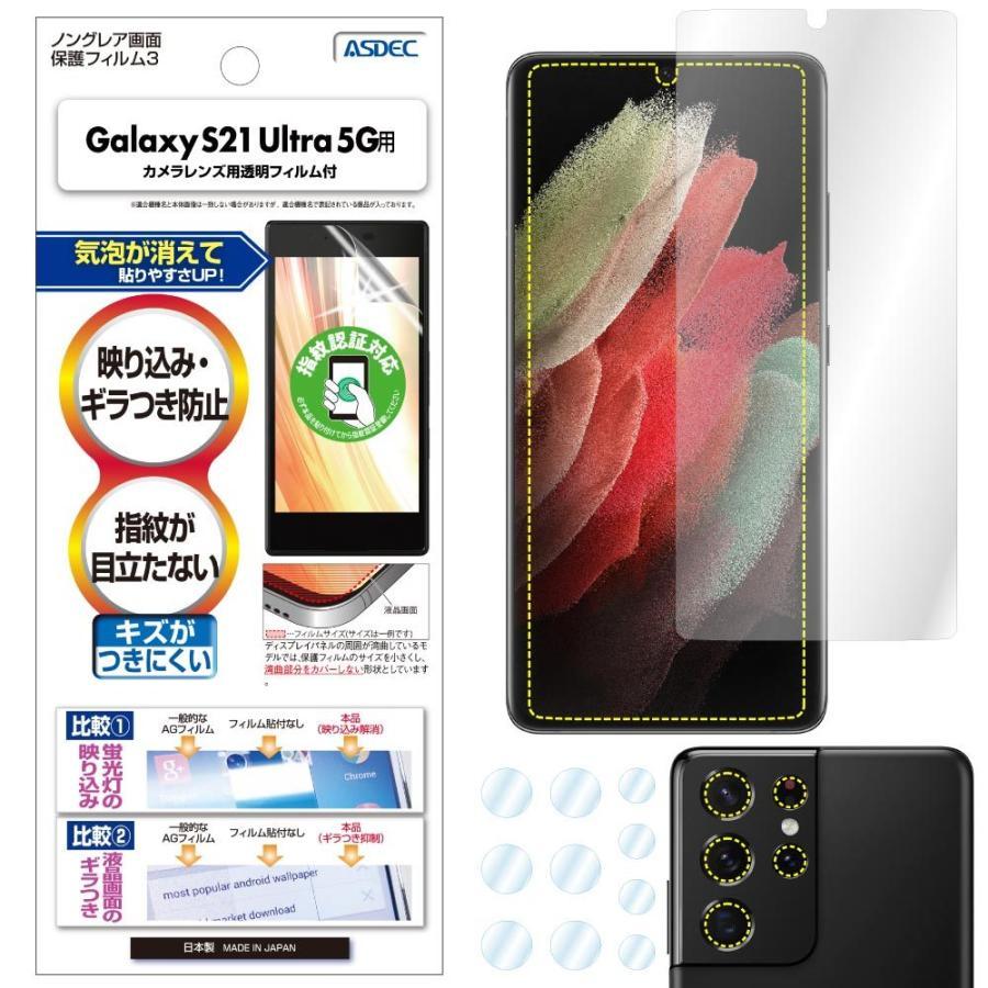 Galaxy S21 Ultra 5G 保護フィルム ノングレア液晶保護フィルム3 防指紋 反射防止 ギラつき防止 気泡消失  ASDEC アスデック NGB-SC52B|mobilefilm