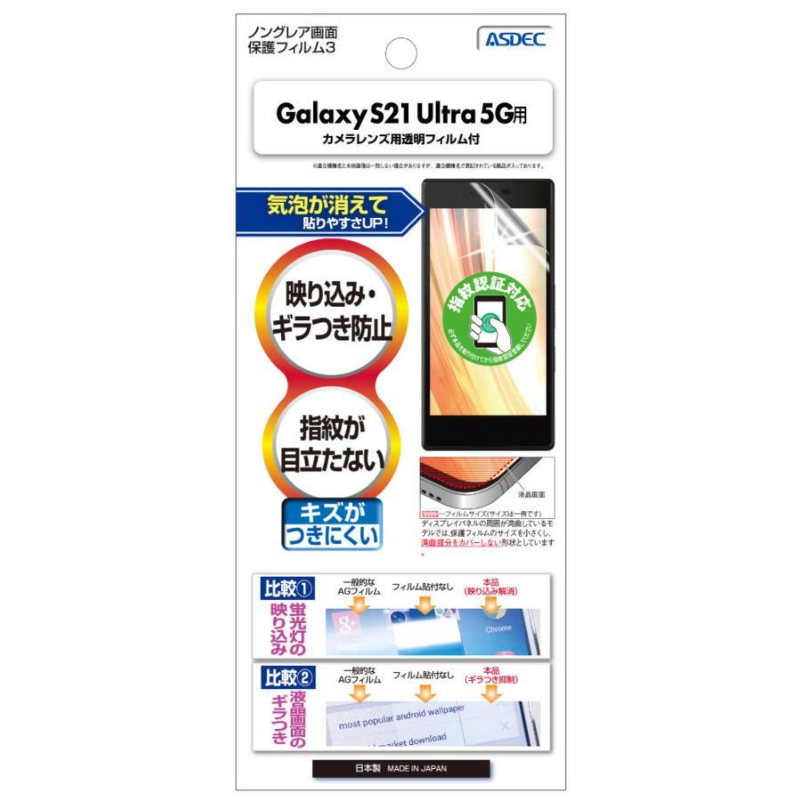 Galaxy S21 Ultra 5G 保護フィルム ノングレア液晶保護フィルム3 防指紋 反射防止 ギラつき防止 気泡消失  ASDEC アスデック NGB-SC52B|mobilefilm|02