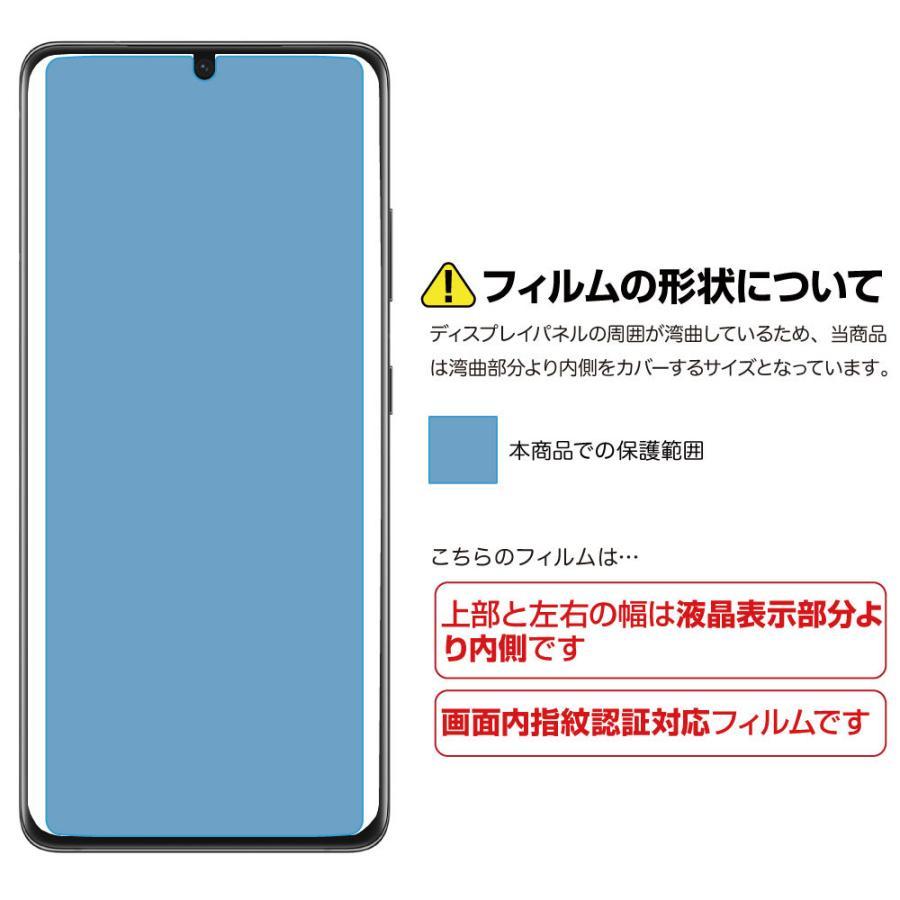 Galaxy S21 Ultra 5G 保護フィルム ノングレア液晶保護フィルム3 防指紋 反射防止 ギラつき防止 気泡消失  ASDEC アスデック NGB-SC52B|mobilefilm|03