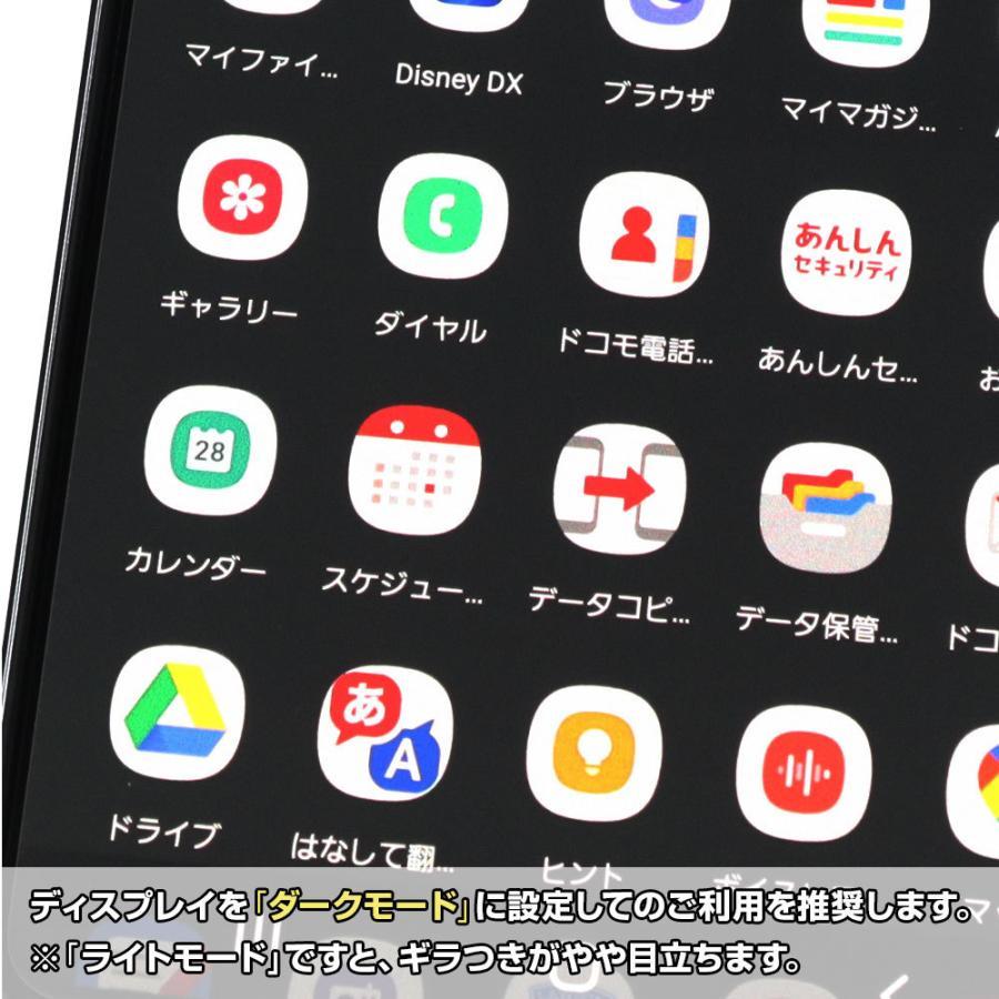 Galaxy S21 Ultra 5G 保護フィルム ノングレア液晶保護フィルム3 防指紋 反射防止 ギラつき防止 気泡消失  ASDEC アスデック NGB-SC52B|mobilefilm|09