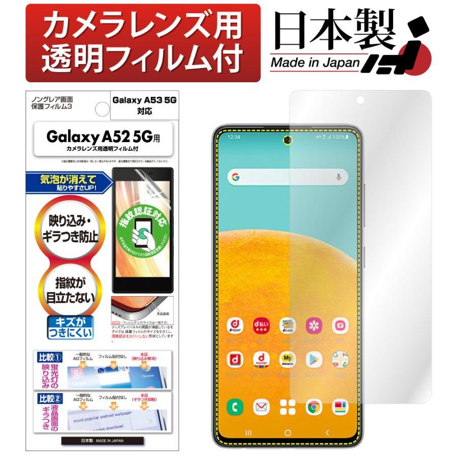 Galaxy A52 5G 保護フィルム ノングレア液晶保護フィルム3 防指紋 反射防止 ギラつき防止 気泡消失  ASDEC アスデック NGB-SC53B mobilefilm
