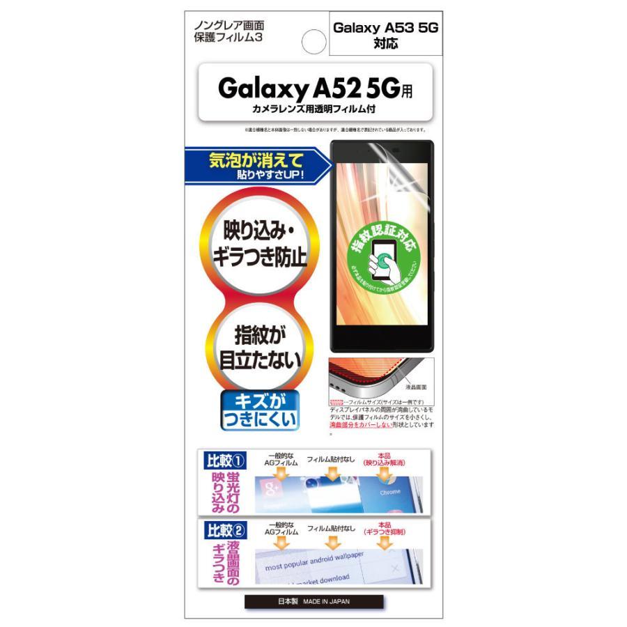 Galaxy A52 5G 保護フィルム ノングレア液晶保護フィルム3 防指紋 反射防止 ギラつき防止 気泡消失  ASDEC アスデック NGB-SC53B mobilefilm 02