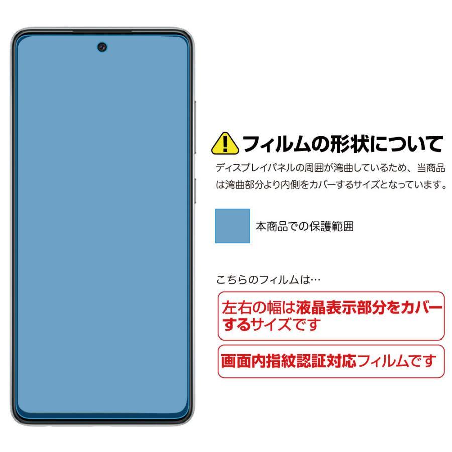 Galaxy A52 5G 保護フィルム ノングレア液晶保護フィルム3 防指紋 反射防止 ギラつき防止 気泡消失  ASDEC アスデック NGB-SC53B mobilefilm 03