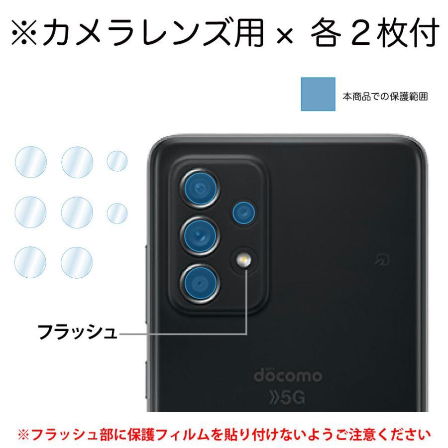 Galaxy A52 5G 保護フィルム ノングレア液晶保護フィルム3 防指紋 反射防止 ギラつき防止 気泡消失  ASDEC アスデック NGB-SC53B mobilefilm 04