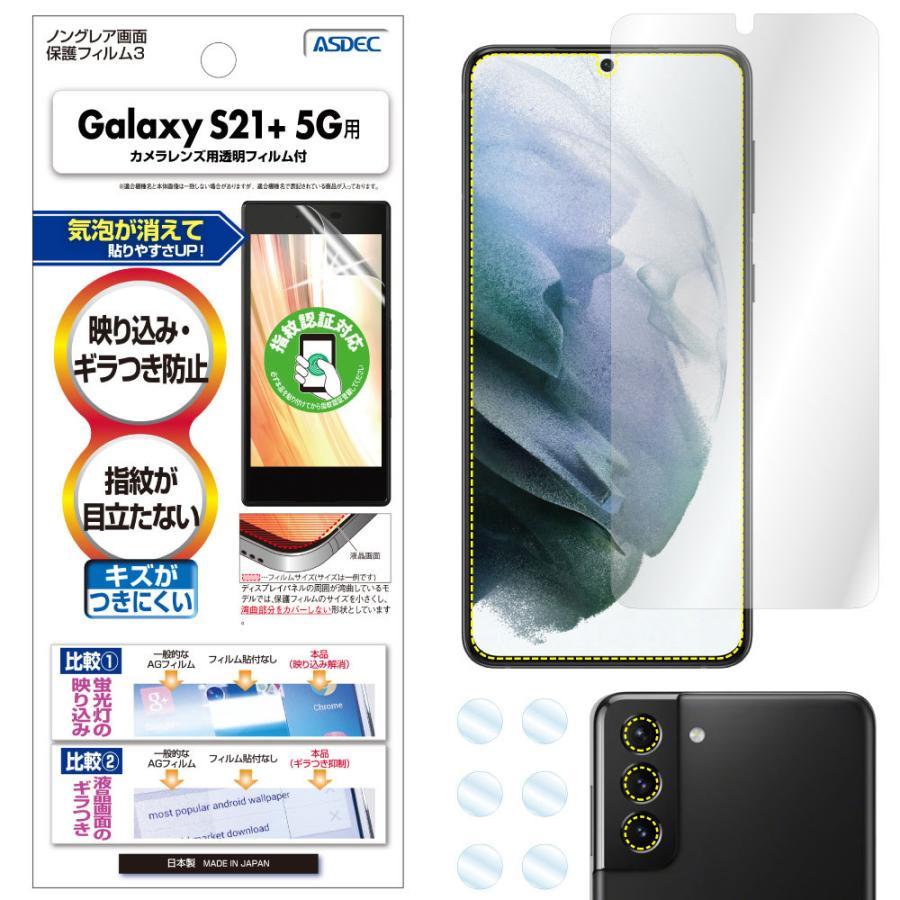 Galaxy S21+ 5G 保護フィルム ノングレア液晶保護フィルム3 防指紋 反射防止 ギラつき防止 気泡消失  ASDEC アスデック NGB-SCG10|mobilefilm