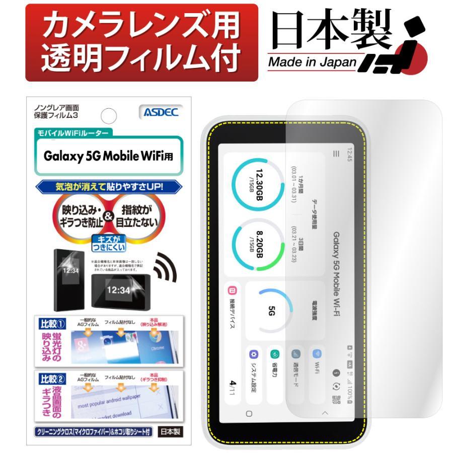 Galaxy 5G Mobile Wi-Fi 保護フィルム ノングレア液晶保護フィルム3 防指紋 反射防止 ギラつき防止 気泡消失  ASDEC アスデック NGB-SCR01 mobilefilm